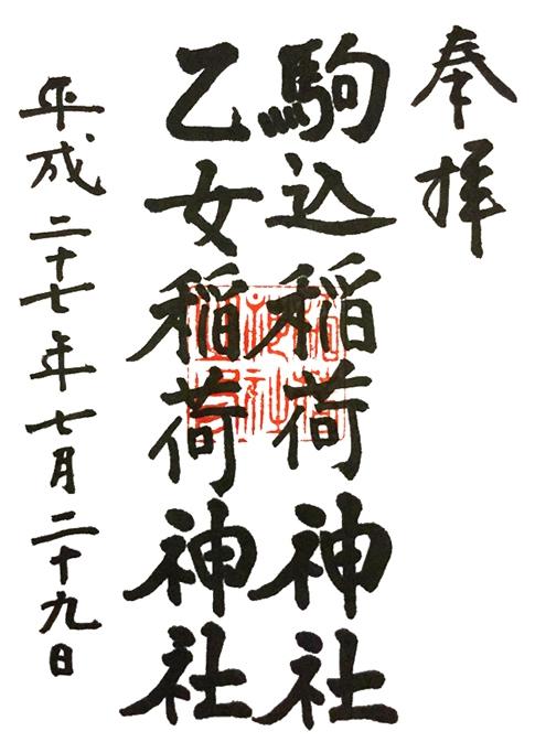 Komagomeinari-jinja shrine & Otomeinari-jinja shrine Goshuin