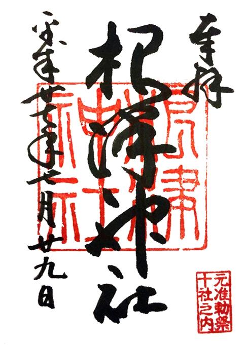Nezu-jinja shrine Goshuin