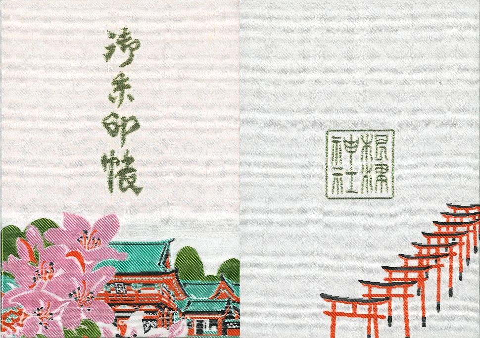 Nezu-jinja shrine Goshuincho