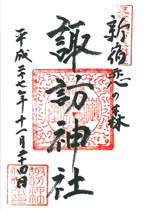 Suwa-jinja shrine Goshuin