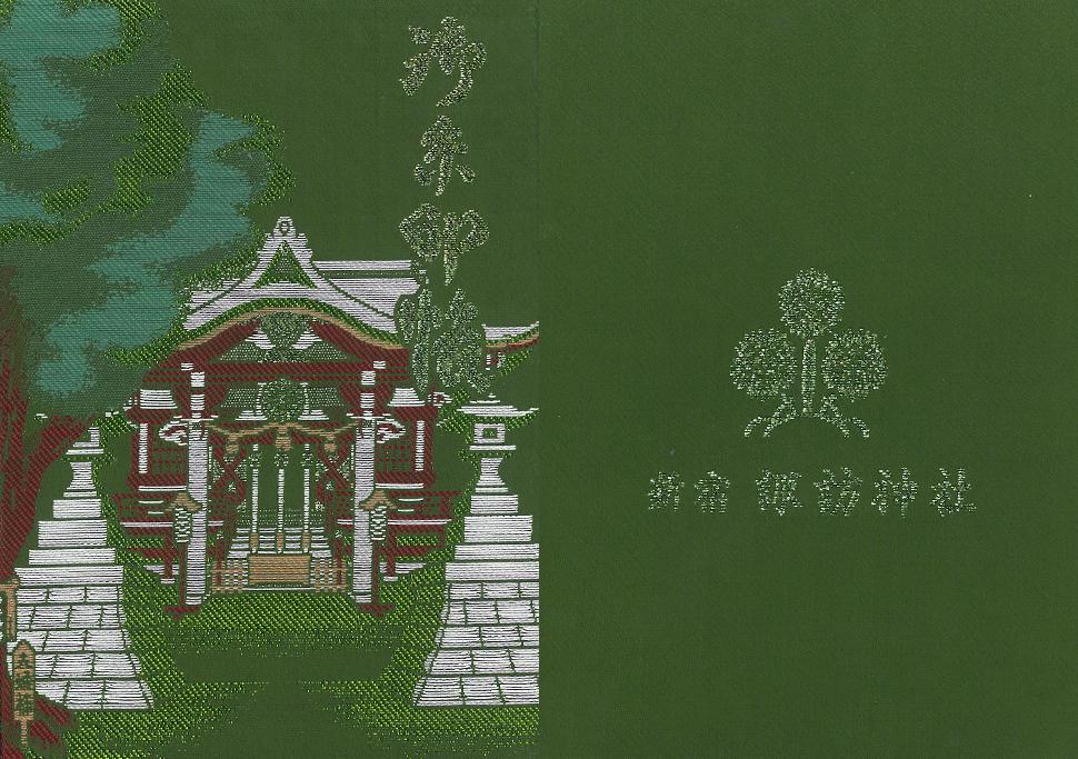 Suwa-jinja shrine Goshuincho
