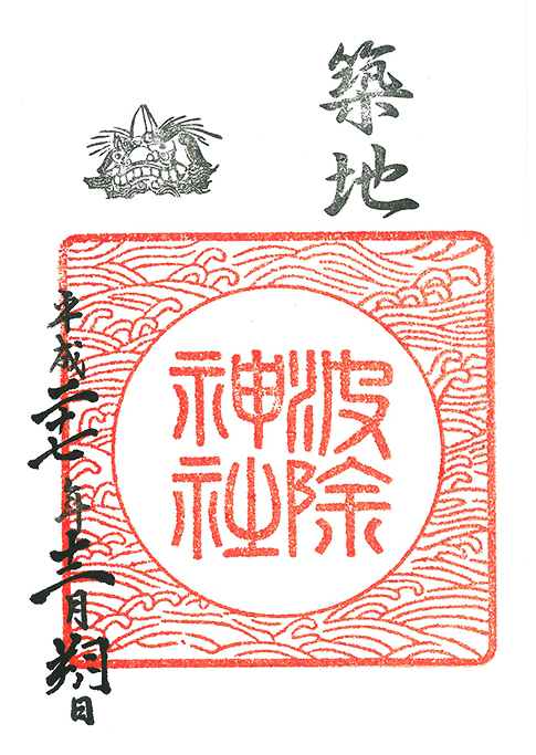Namiyokeinari-jinja shrine Goshuin