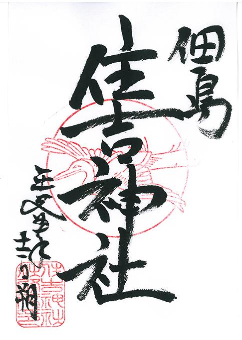 Sumiyoshi-jinja shrine Goshuin