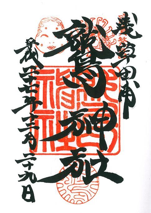 Otori-jinja shrine Goshuin