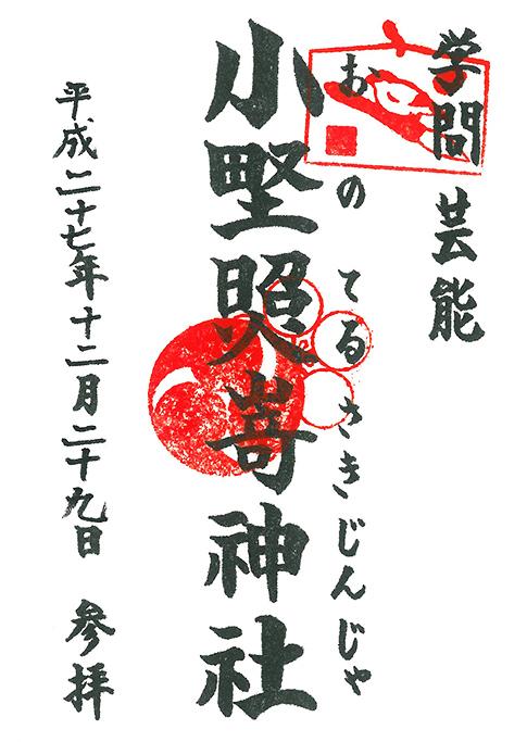 Onoterusaki-jinja shrine Goshuin