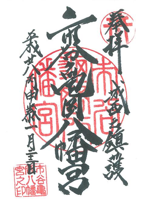 Ichigayakamegaokahachiman-gu Goshuin