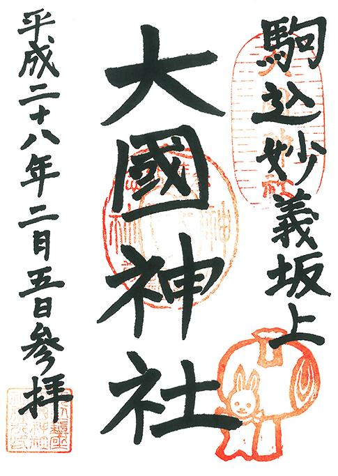 Daikoku-jinja Goshuin