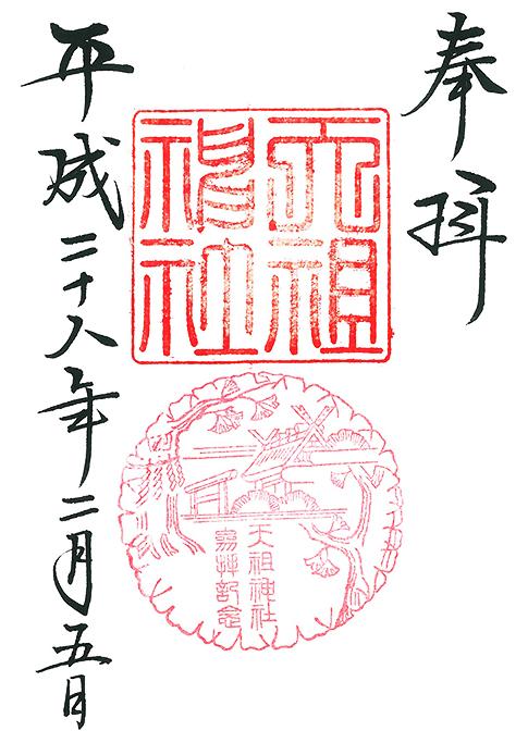 Tenso-jinja Goshuin