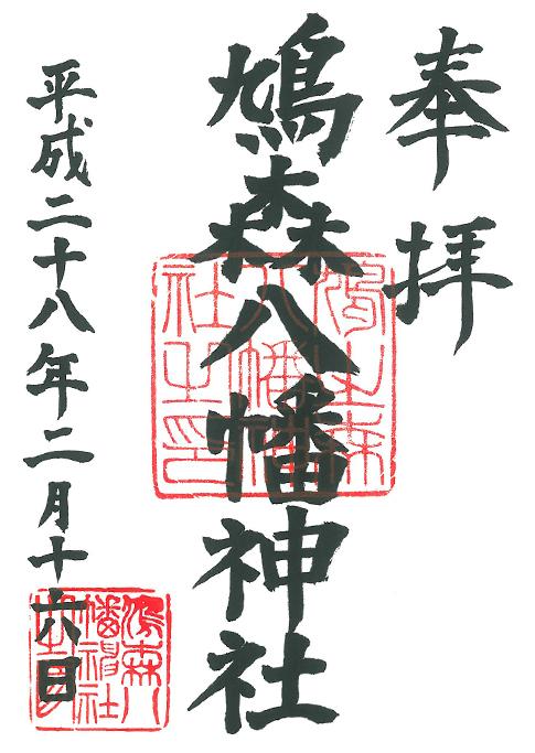 Hatonomorihachiman-jinja Goshuin