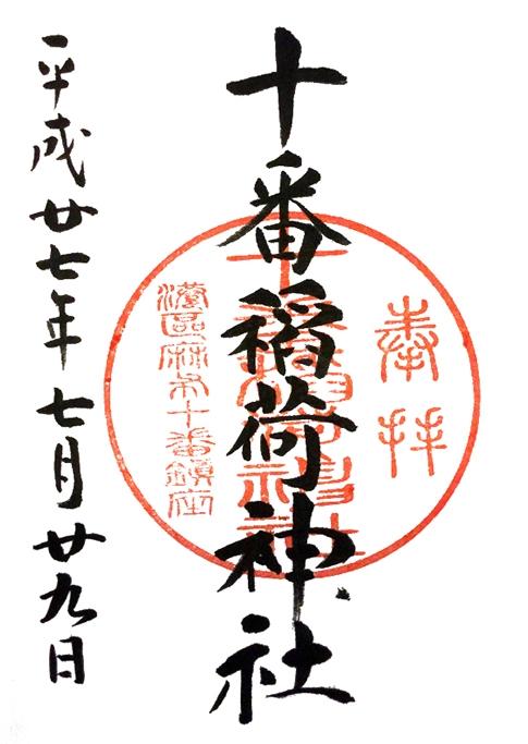 Jubaninari-jinja shrine Goshuin