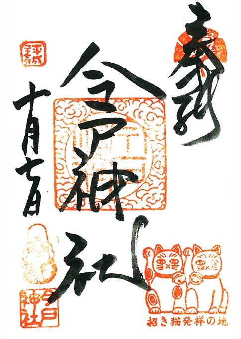 Imado-jinja shrine Goshuin