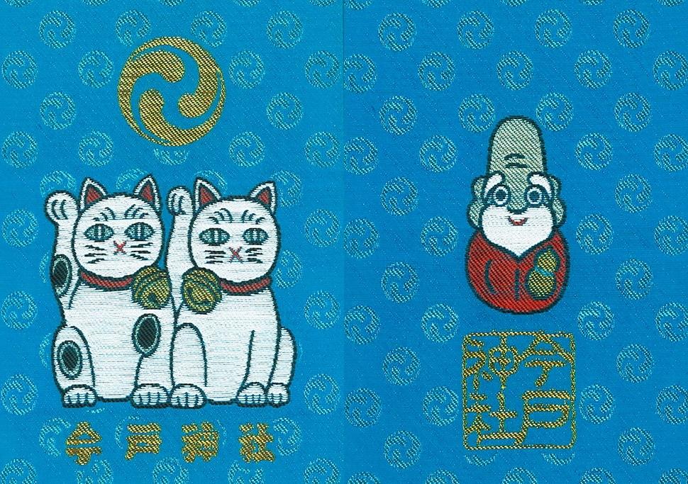Imado-jinja shrine Goshuincho