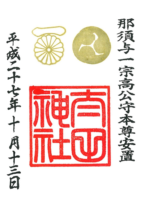 Ota-jinja shrine Goshuin