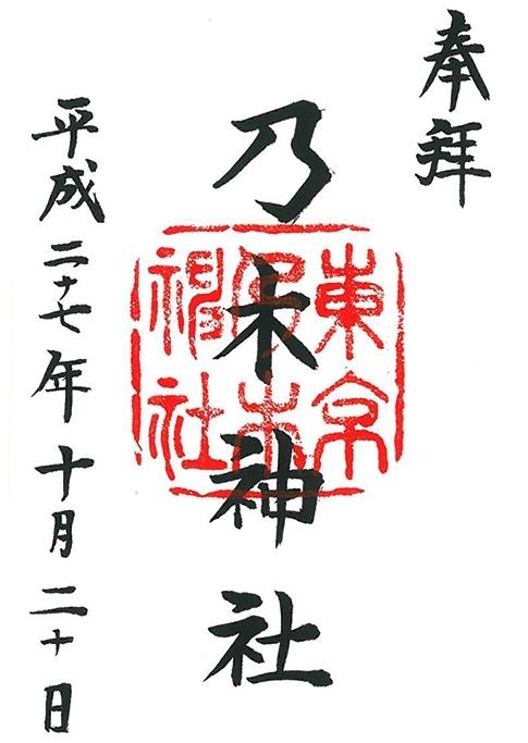 Nogi-jinja shrine Goshuin