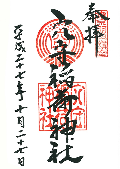 Anamoriinari-jinja shrine Goshuin