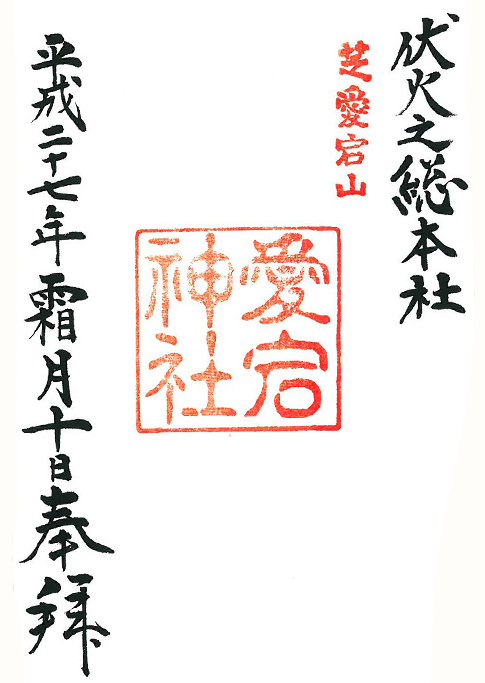 Atago-jinja shrine Goshuin