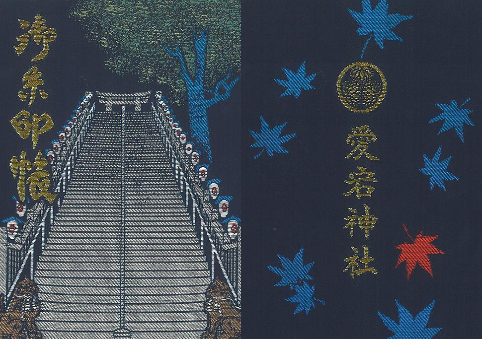 Atago-jinja shrine Goshuincho